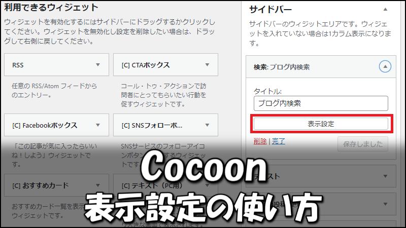 【Cocoon】ウィジェットの『表示設定』の使い方を解説