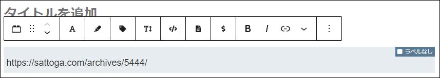 ブログカードブロック内にURLを入力