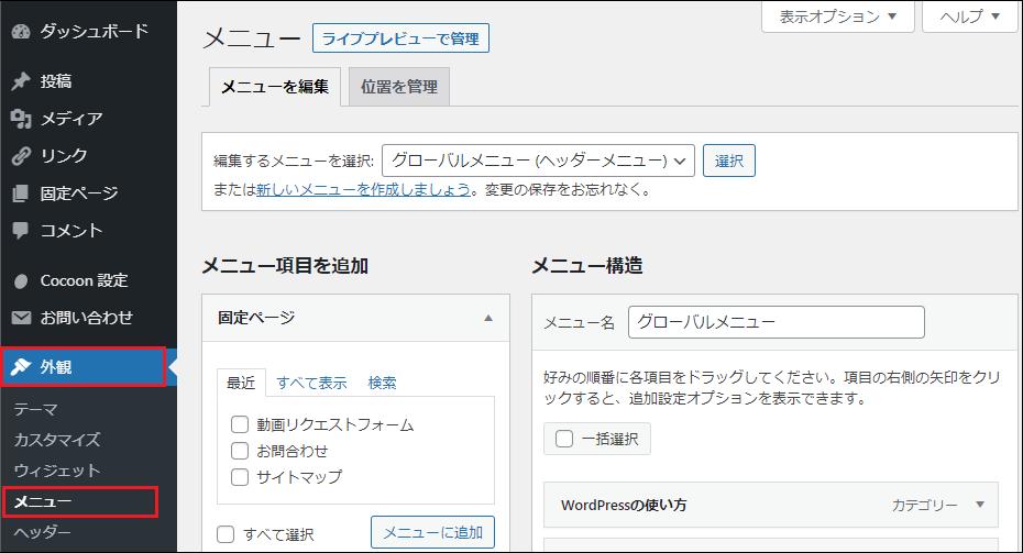 WordPressの『外観 ⇒ メニュー』