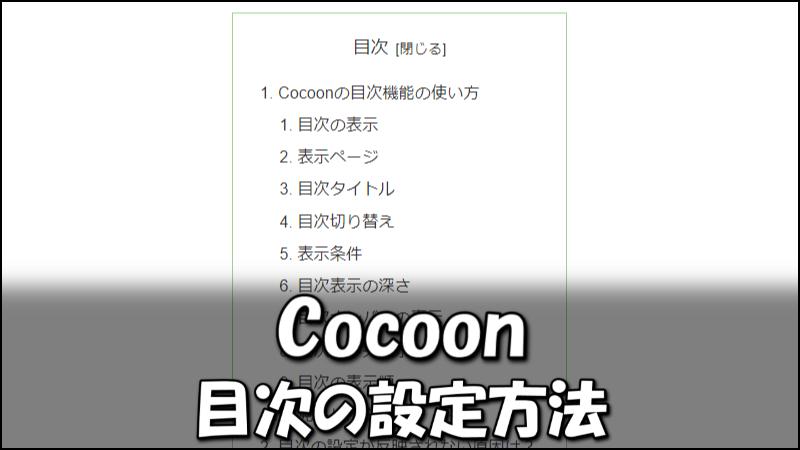 【Cocoon】目次機能の使い方を詳細解説!表示されない原因もチェック