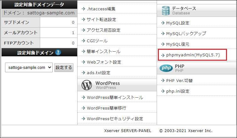 『phpmyadmin』をクリック