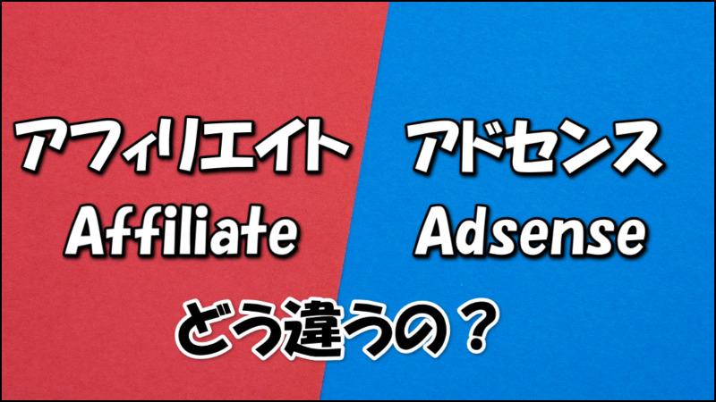 アフィリエイトとアドセンスの3つ違い!どっちを選んだらいいの?