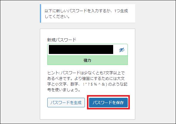 新しいパスワードを入力して『パスワードを保存』をクリック