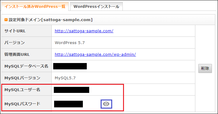 『MySQLユーザー名』と『MySQLパスワード』をコピー