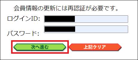 A8.netのログインIDとパスワードを入力して『再認証』を行う