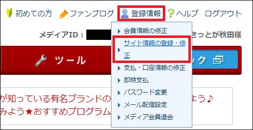 A8.netにログイン後に『登録情報 ⇒ サイト情報の登録・修正』をクリック