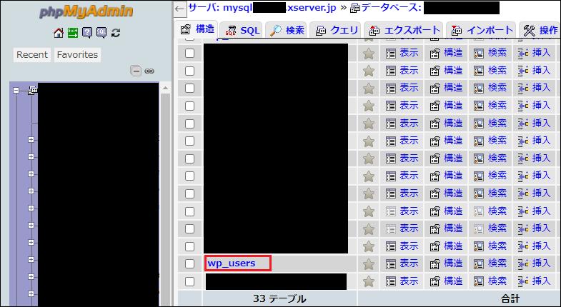 『wp_users』をクリック