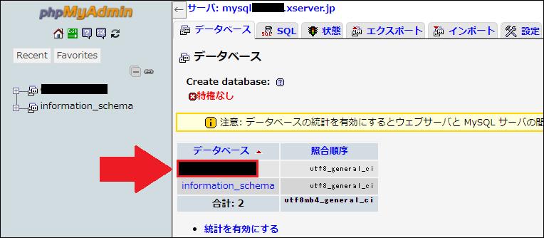 上に表示されているデータベースをクリック