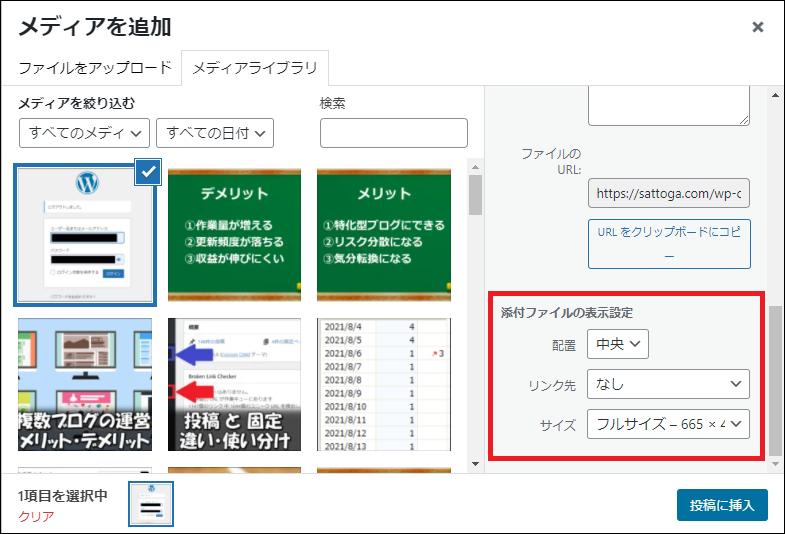 画像ファイルの表示設定