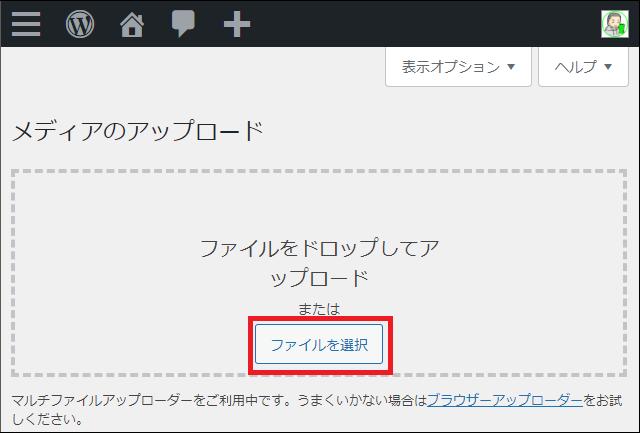 『ファイルを選択』をクリック