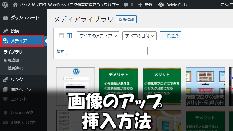 WordPressで画像をアップロード・挿入する方法