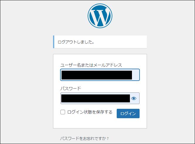 WordPressのログアウト完了