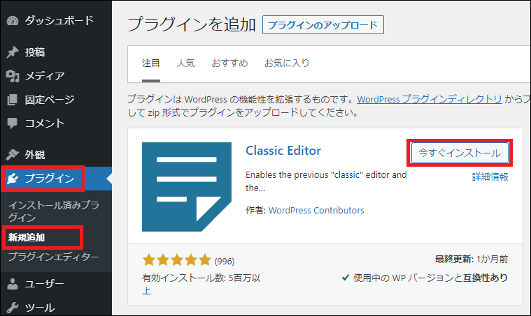 Classic Editorをインストール
