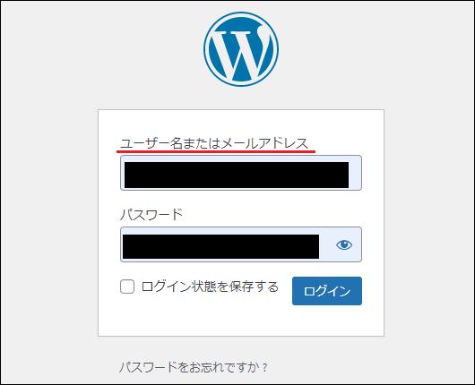 WordPressのログインIDは『ユーザー名またはメールアドレス』