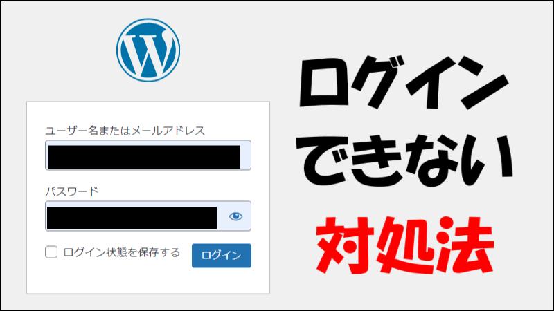 【WordPressのログイン方法】管理画面にログインできない場合の対処法4選