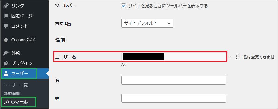 WordPressのユーザー名の確認方法