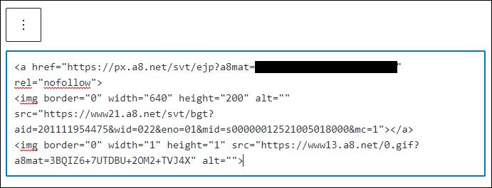 『HTMLとして編集』で広告タグを貼り付け