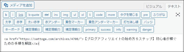 テキストモードのリンクはHTMLタグ