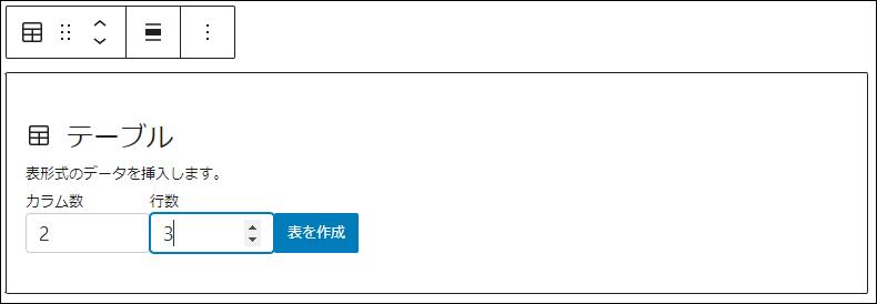 カラム数と行数を設定して『表を作成』をクリック