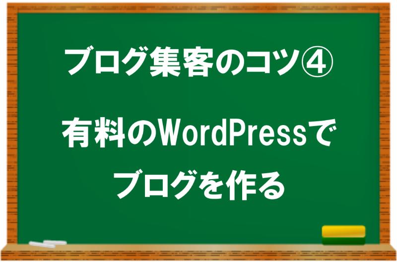 有料のWordPressでブログを作る