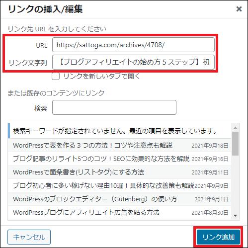 『URL』と『リンク文字列』を入力して『リンク追加』をクリック