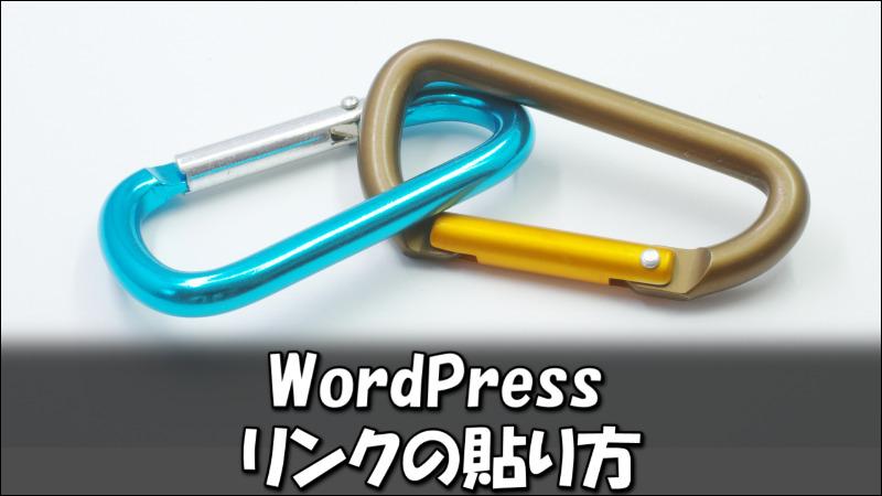 Wordpressのリンクの貼り方!知っておきたい基礎知識も解説