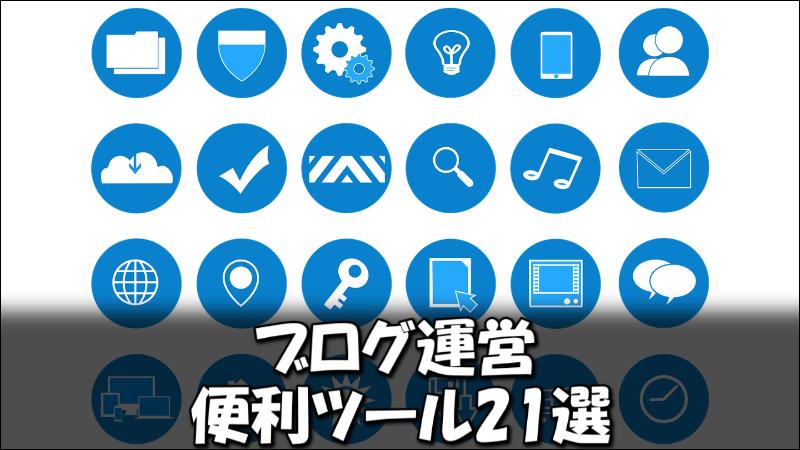 【ほぼ無料】ブログ運営に便利なおすすめツール21選