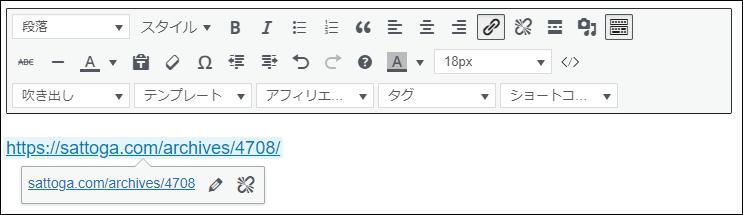 アンカーテキストがURLのリンク②
