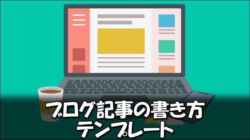 ブログ記事の書き方テンプレート!具体例を使って詳しく解説